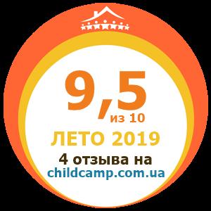 Оценка лагеря за Лето 2019 по отзывам родителей на childcamp.com.ua - портал детских лагерей