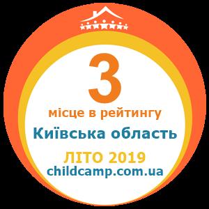 Місце табору в рейтингу Кращі табори Київська область за Літо 2019 за відгуками батьків на childcamp.com.ua - портал дитячих таборів