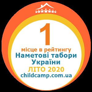 Місце табору в рейтингу Кращі наметові табори України за Літо 2020 за відгуками батьків на childcamp.com.ua - портал дитячих таборів